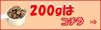 200gはコチラ.jpg