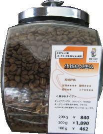コーヒービン2.jpg