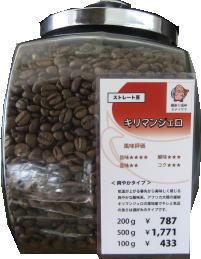 コーヒービン3.jpg